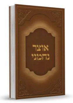אוצר נחמני – ר' נחמן ישראל בורשטיין