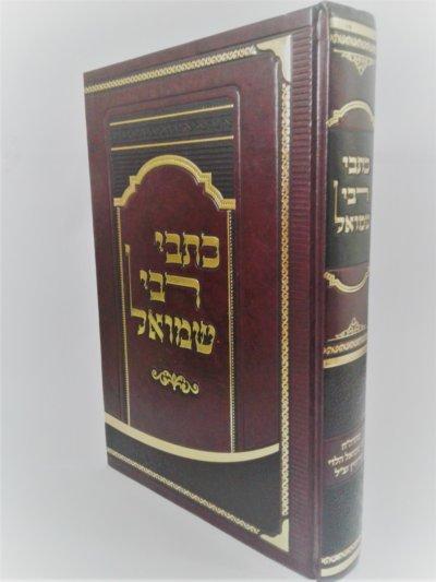 כתבי ר' שמואל – ר' שמואל הורוויץ