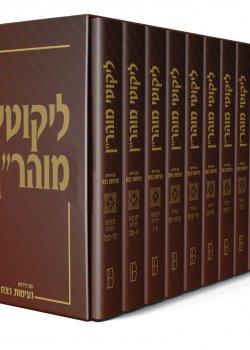 """ליקוטי מוהר""""ן עם פירוש נעימות נצח – סט מלא – 12 כרכים"""