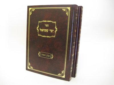 ימי שמואל א+ב – ר' שמואל הורוויץ