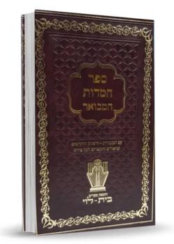 ספר המידות המבואר