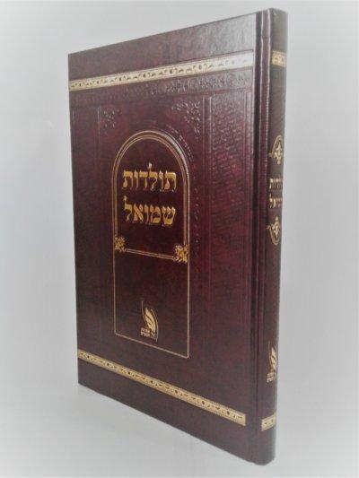 תולדות שמואל – – ר' שמואל העשיל פרידמן