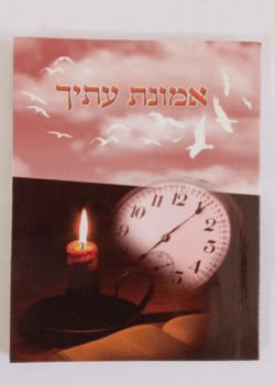 אמונת עיתך – ר' אלתר טעפליקר