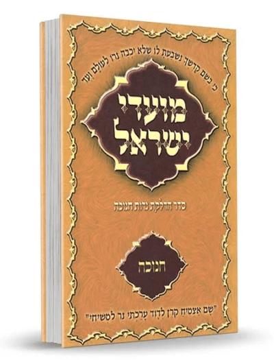 מועדי ישראל ברסלב – חנוכה