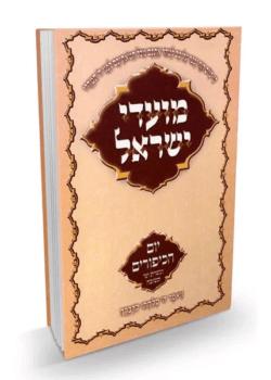 מועדי ישראל ברסלב – יום כיפור