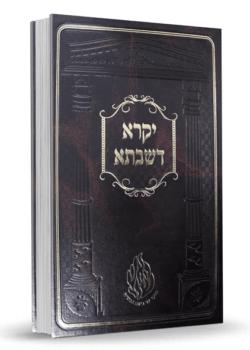 יקרא דשבתא – קדושת שבת – רבי נחמן גולדשטיין – הרב מטשהרין