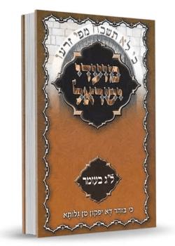 """מועדי ישראל ברסלב – ל""""ג בעומר"""