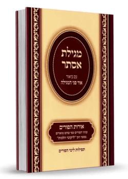 """מועדי ישראל ברסלב – מגילת אסתר – עם ביאור פני המנורה ע""""פ ליקוטי הלכות"""