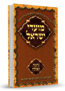 מועדי ישראל ברסלב – נחמה וגאולה