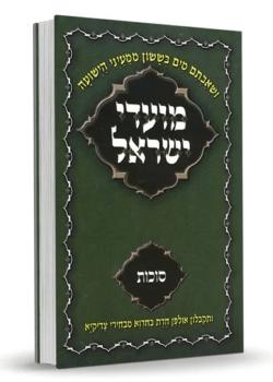 מועדי ישראל ברסלב – סוכות