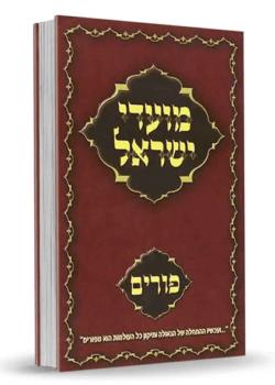 מועדי ישראל ברסלב – פורים
