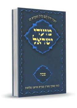 מועדי ישראל ברסלב – פסח