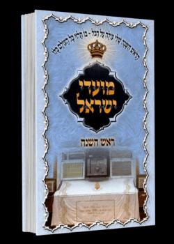 מועדי ישראל ברסלב – ראש השנה