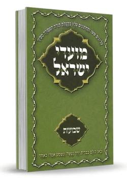 מועדי ישראל ברסלב – שבועות
