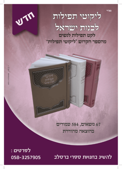 ליקוטי תפילות לבת ישראל – מפואר (אפור מט)