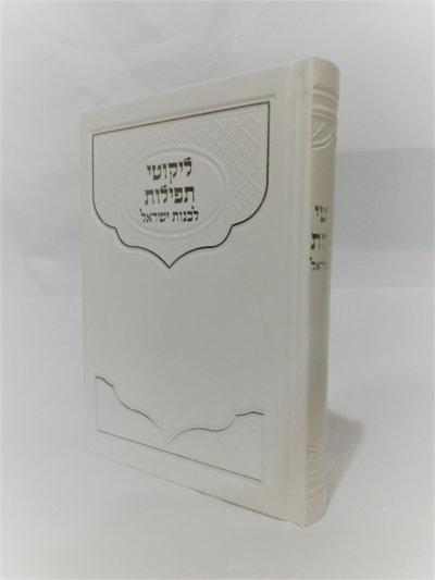 ליקוטי תפילות לבת ישראל – מפואר (לבן)
