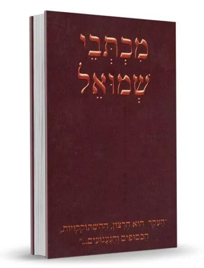 """מכתבי שמואל – חלק א' רבי שמואל הורוביץ זצ""""ל"""