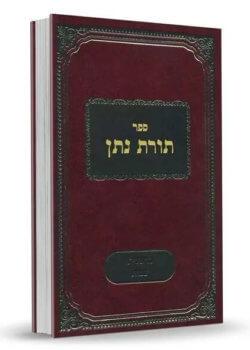 תורת נתן – על פרשיות התורה – ב כרכים – ר' נתן צבי קעניג