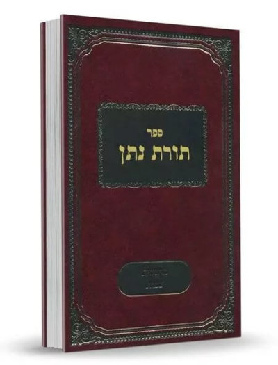 תורת נתן – על פרשיות התורה – ר' נתן צבי קעניג