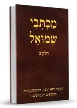 """מכתבי שמואל – חלק ב' רבי שמואל הורוביץ זצ""""ל"""