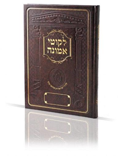 ליקוטי אמונה – ר' ישראל דב אודסר