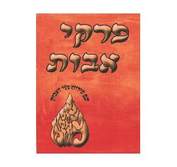 מילי דאבות – פירוש על פרקי אבות – ר' אלתר טעפליקר