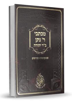 מכתבי ר' נתן בן יהודה