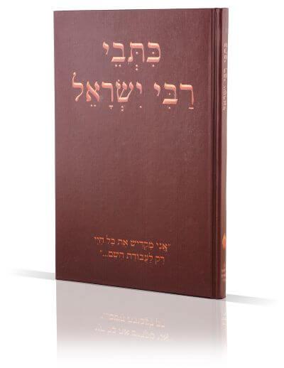 כתבי רבי ישראל – ר' ישראל דב אודסר – רבי ישראל קרדונר