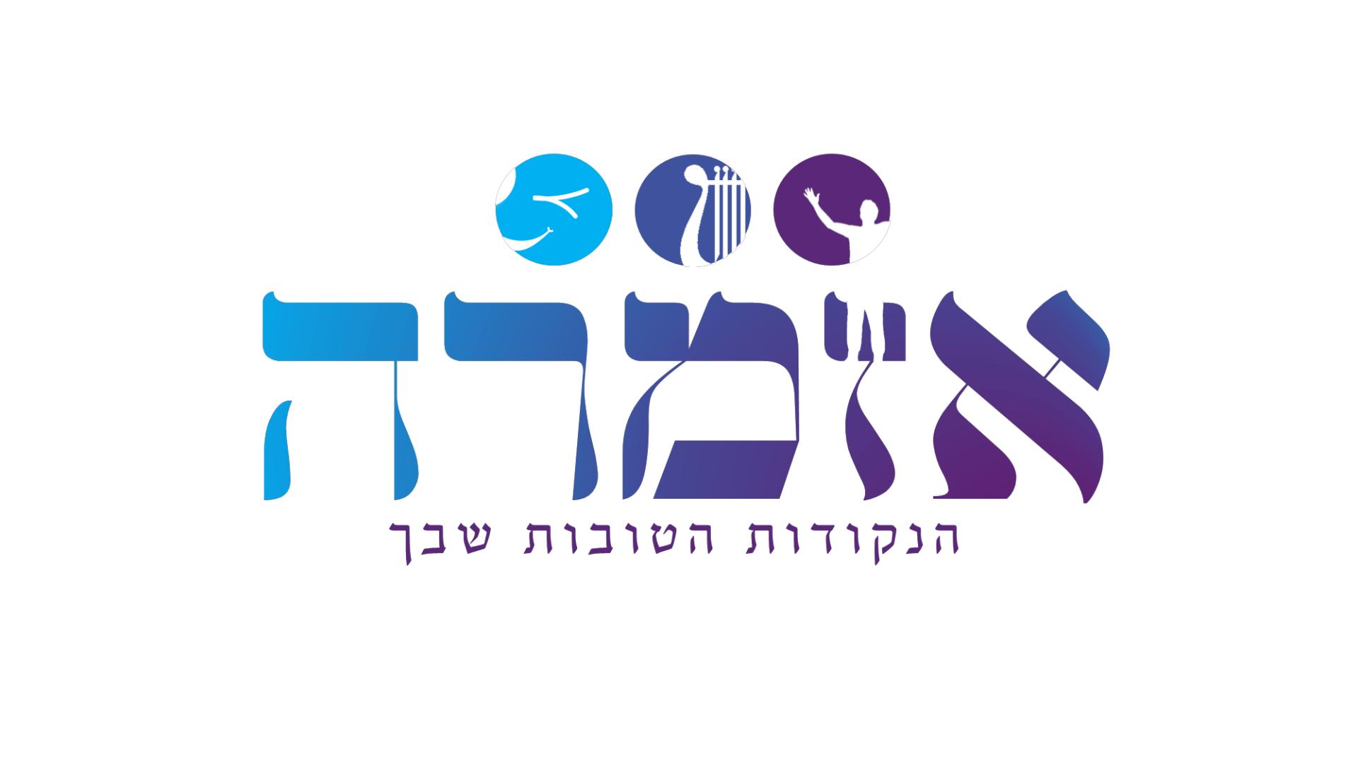 לוגו אזמרה