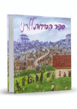 ספר המידות לילדים