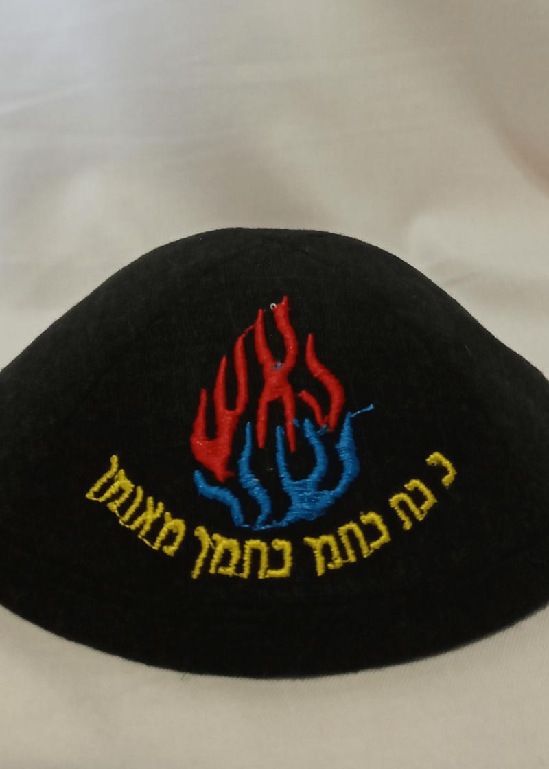 כיפה איכותית – האש שלי – שחור