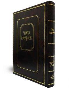 """ביאור הליקוטים – ר' אברהם ב""""ר נחמן"""