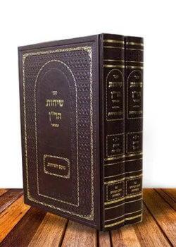 """שיחות הר""""ן – עם פירוש נעם השיחות ב""""כ – הרב נחמן יוסף וויטריאל"""
