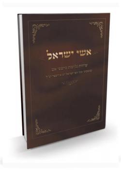 אשי ישראל – רבי ישראל דב אודסר – פורמט כיס