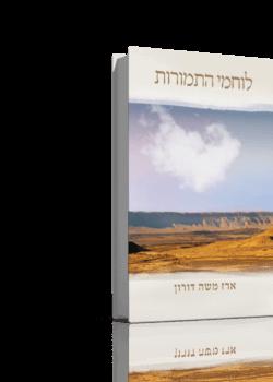 לוחמי התמורות – הרב ארז משה דורון