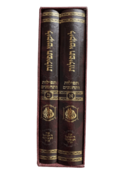 ליקוטי תפילות ותחנונים – רבי נתן – רבי נחמן גולדשטיין – הרב מטשהרין – ב' כרכים