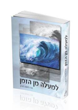 למעלה מן הזמן – הרב ארז משה דורון