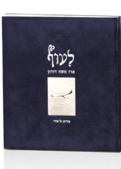 לעוף – הרב ארז משה דורון