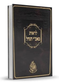 """לראות באב""""י הנחל – שיחות וסיפורים על ר' ישראל דב אודסר"""