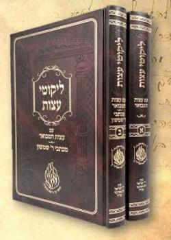 """ליקוטי עצות המבואר – רבי שמשון בארסקי זצ""""ל"""