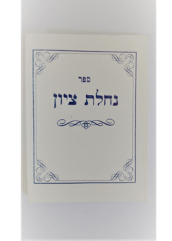 נחלת ציון – רבי שמואל צ'צ'יק