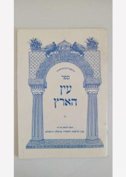 עין הארץ – הרב שמואל צ'צ'יק