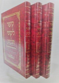 קיצור ליקוטי הלכות – רבי נחמן גולדשטיין – הרב מטשהרין