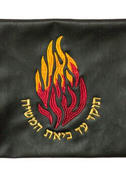 תיק טלית ותפילין – דמוי עור עם רקמת האש שלי – שחור