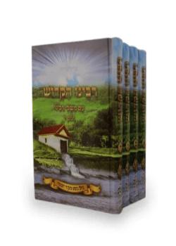 סט רבינו הקדוש – סיפור חייו של רבי נחמן מברסלב – ארבעה כרכים