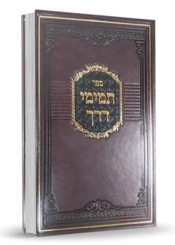 תמימי דרך – ר' לוי יצחק בנדר
