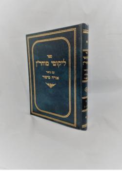 """ליקוטי מוהר""""ן עם ביאור אורח מישור – הרב יצחק ברלב – חלק ב'"""