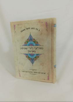 מכתבי רבי שמשון בארסקי