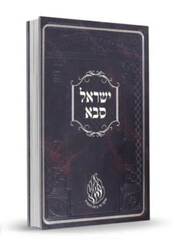 ישראל סבא – רבי ישראל דב אודסר
