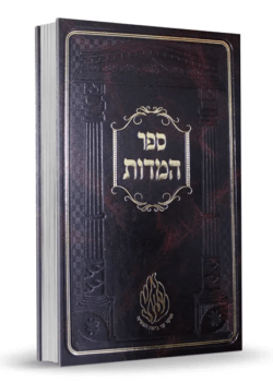 ספר המידות – רבי נחמן